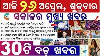 ଆଜି ଅପ୍ରେଲ ୨୬ ତାରିଖ, ଶୁକ୍ରବାର ୩୦ଟି ବଡ଼ ଖବର   Breaking news Odisha Today