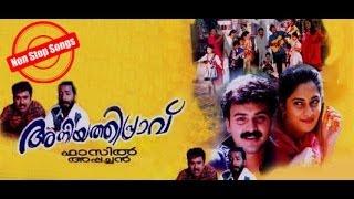Ayalum Njanum Thammil - Non Stop Malayalam Movie Songs   Aniyathipraavu (1997)