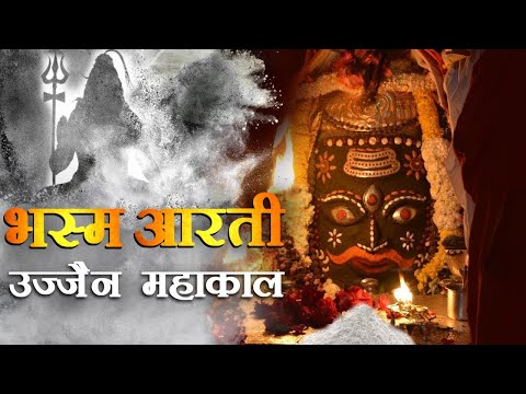 bhasma Aarti Ujjain - Mahakaleshwar Jyotirlinga In Ujjain (exclusive) video