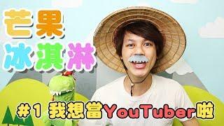 《How孩子不要看》芒果冰淇淋 #1 我想當YouTuber啦