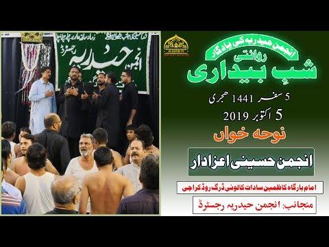 Noha | Anjuman Hussaini Azadar | Yadgar Shabedari - 5th Safar 1441/2019 - Imam Bargah Kazmain