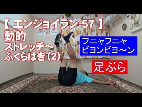 #57 『動的ストレッチ』ふくらはぎ(2)/筋肉痛改善ストレッチ・身体ケア【エンジョイラン】