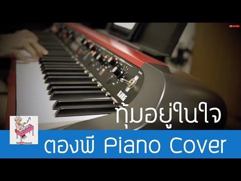 ทุ้มอยู่ในใจ Piano Cover by ตองพี