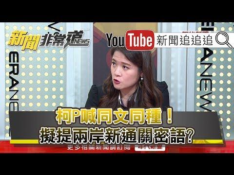台灣-新聞非常道-20181220 柯P喊同文同種! 擬提兩岸新通關密語?