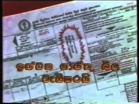 Electricity Charges hike in Sri Lanka even in 1980's with 100% Hydropower