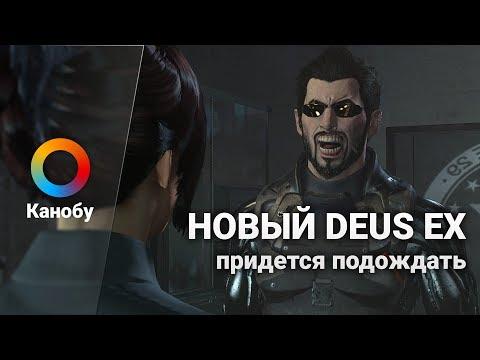 HYPE NEWS [28.11.2017]: Новый Deus Ex точно будет, ФСБ против онлайн-игр, Devil May Cry 5