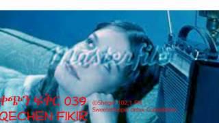 Qechen Fikir 039  (Radio Drama) Sheger 102.1 FM -- MP4