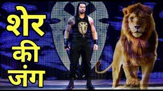 """"""" शेर की जंग """" 🔥l WWE Funny Video l WWE Comedy l Desi Dubbing l Sumit Dedha (Gurjar)"""