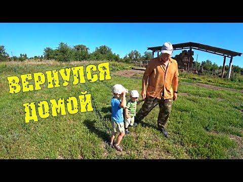 Деревенские будни - Вернулся домой. Наш огород. Установка электро пастуха / Семья в Деревне