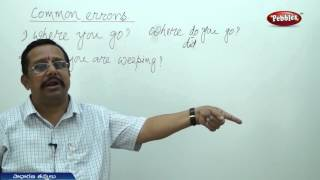 సాధారణ తప్పులు | స్పోకెన్ ఇంగ్లీష్ తెలుగుద్వారా | Pebbles Spoken English Thro Telugu