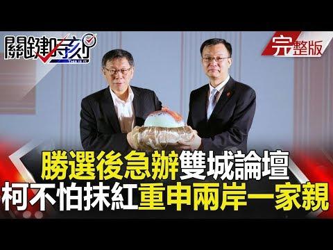 台灣-關鍵時刻-20181219 選後「政治版圖大變動」 雙城論壇將登場中火速拍板來台人選!?