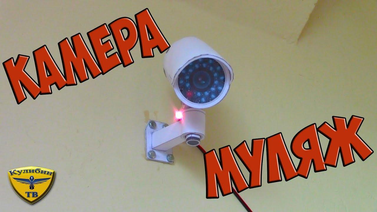 Макет камеры своими руками 84