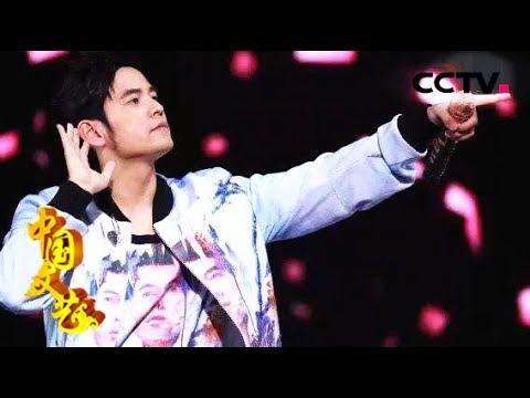 《中國文藝》 記憶中的旋律 歌曲《霍元甲》動感的旋律帶您體驗武俠音樂的美 20180628 | CCTV中文國際