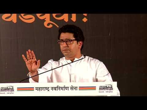 Raj Thakare Thane Sabha video
