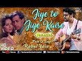 Jiye To Jiye Kaise - Recreated | Rahul Jain | Saajan | Bollywood Romantic Sad Song
