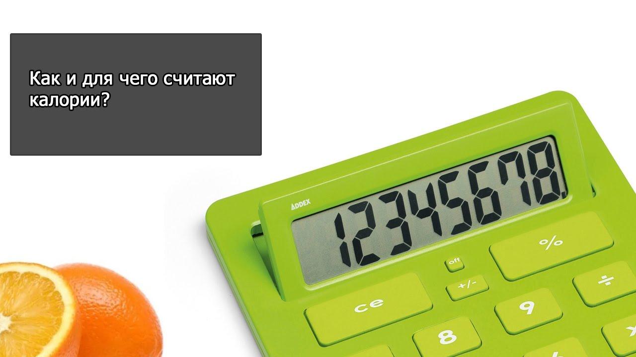 как считать калории онлайн