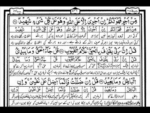 Tilawat-e-quran Para 22 By Mishary Rashid Alafasy With Written Urdu Translation video