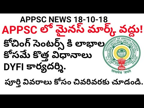 Appsc మైనస్ మార్కులు వద్దు || appsc latest news today || appsc updates today || appsc breaking news