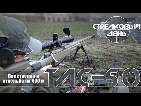 Крупнокалиберная винтовка McMillan TAC-50. Пристрелка и стрельба на 400 м