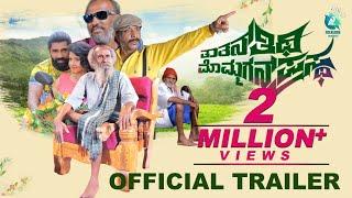 Thatana Thiti Mommagana Prastha - Official Trailer | Century Gowda, Gadappa| Kannada Movie 2017