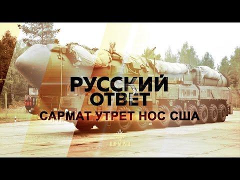 Сармат утрет нос ПРО США [Русский ответ]