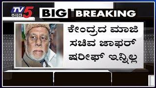 Former Union Minister Jaffer Sharief Is No More   TV5 Kannada