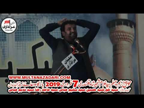 Zakir Syed Saghir Abbas Shah I 7 Feb 2019 I Imam Bargah Dua E Zehra SA Chak 34/10R Khanewal