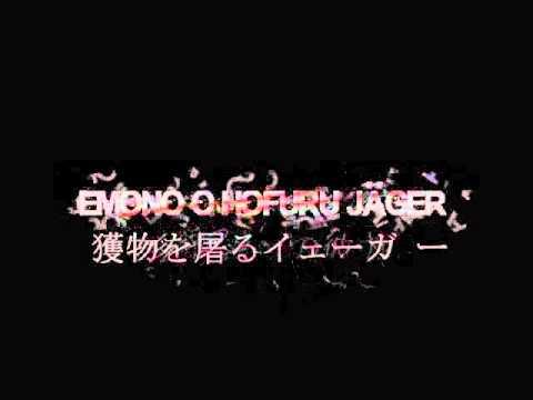 Shingeki no Kyojin 進撃の巨人 Opening Lyrics