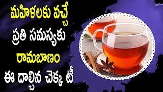 మహిళలకు వచ్చే ప్రతి సమస్యకు రామబాణం ఈ దాల్చిన చెక్క టీ | Cinnamon Tea Uses In Telugu