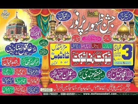 Live Jashan 3 Shaban 2018 | Mola Imam Hussain A.S | Darbar SHah SHams Multan |