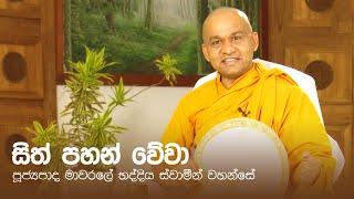 Sith Pahan Wewa 2020 - 04 - 04