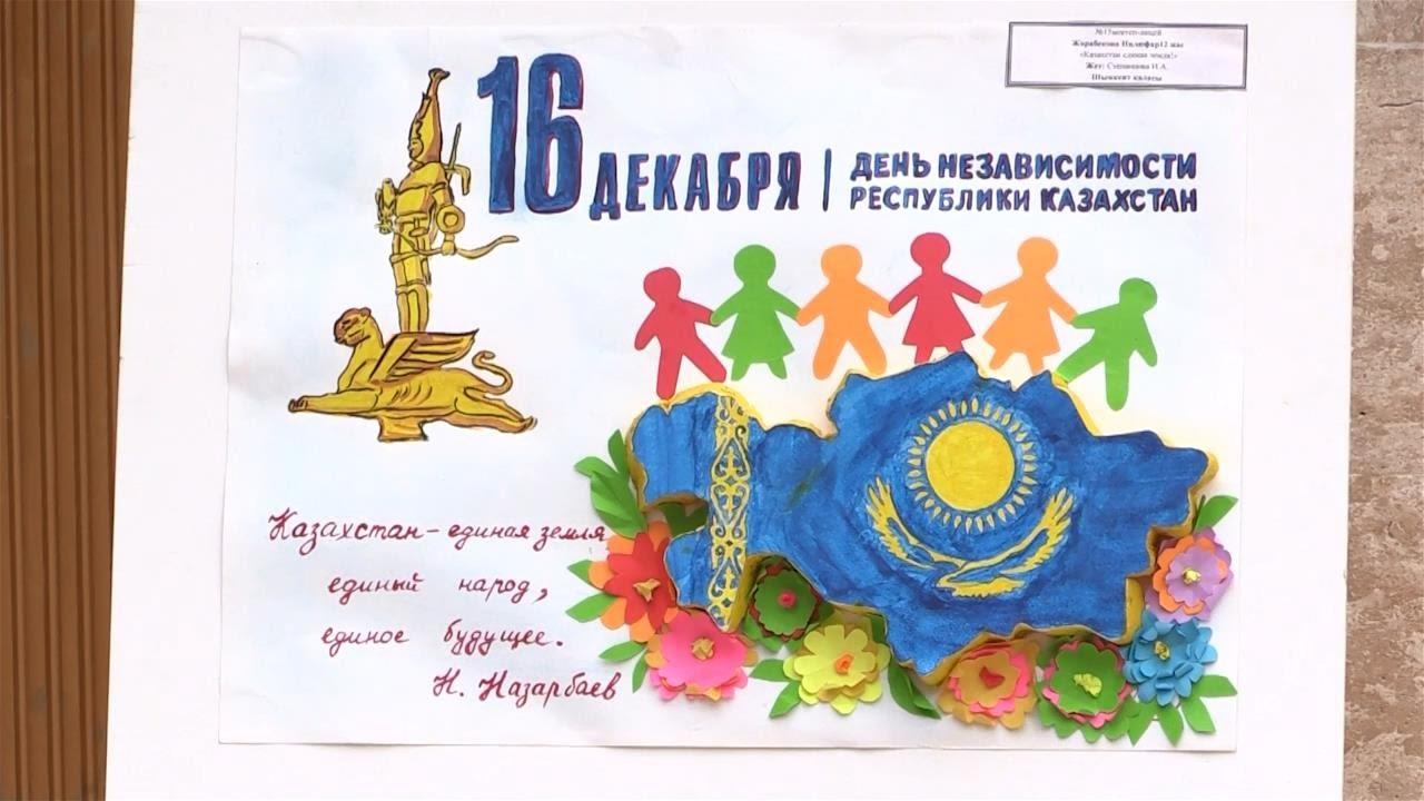 Детские рисунки о независимости