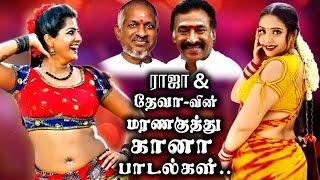 download lagu ஆட்டம் போடவைக்கும் மரண குத்து பாடல்கள்  Ilaiyaraja & Deva gratis