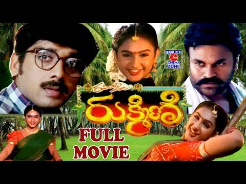 RUKMINI | TELUGU FULL MOVIE | RUKMINI | VINEETH | NAGABABU | TELUGU CINEMA ZONE