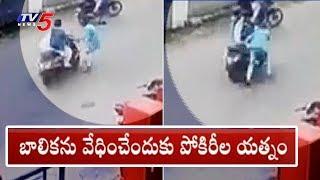 అమ్మాయిని వేధించే యత్నంలో కటకటాల పాలైన పోకిరీలు..! | Eve Teasers Arrested In Jammu