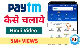 How to Use Paytm in Hindi | Full Process Step by Step