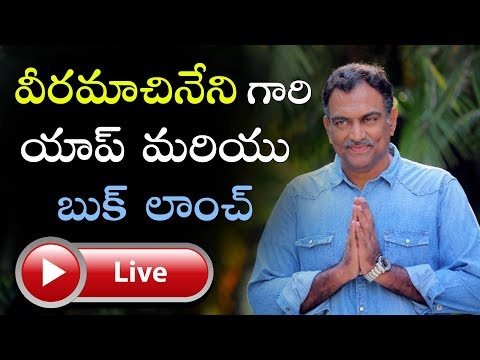 Veeramachaneni Ramakrishna Diet Book & App Launch | Telugu Tv Online