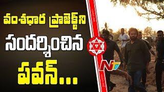 Pawan Kalyan Visits Vamsadhara Project || వంశధార ప్రాజెక్ట్ ని సందర్శించిన పవన్