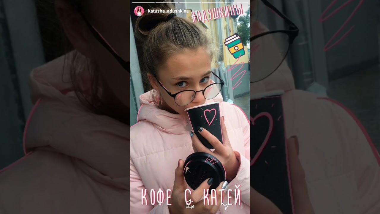 Катя Адушкина Слив Интимок
