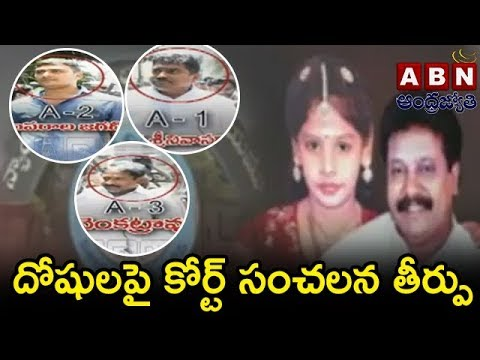 Naga Vaishnavi Assassination Case | Life Sentences for 3 Accused,Imposed by Vijayawada Court