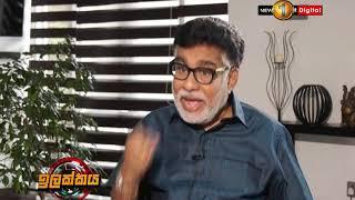 Ilakkaya Sirasa TV 12th August 2019