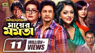 Mayer Momota | Full Movie | Emon | Nipun | Sucharita