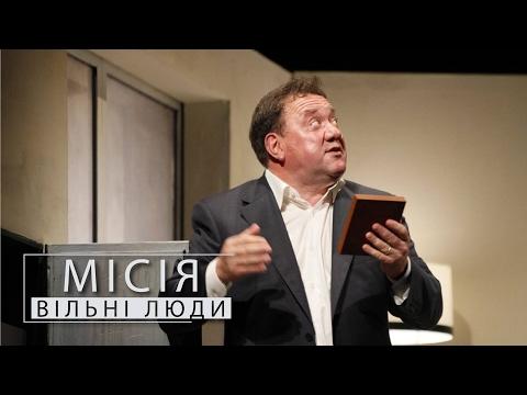 """Богдан Бенюк у програмі """"Місія: вільні люди"""""""