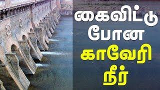 CauveryWater Karnataka