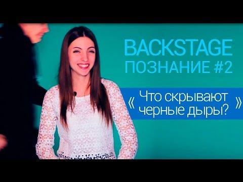 Backstage ко второму выпуску ПОЗНАНИЯ о черных дырах