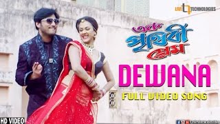 Dewana (Video Song) | Asif Noor | Airin | Hridoy Khan | Ek Prithibi Prem Bengali Movie 2016
