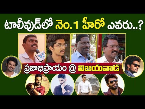 Vijayawada Public Talk On Tollywood No.1 Hero | Prabhas | Mahesh | Jr. NTR | Ram Charan | Nani