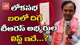 Telangana Lok Sabha TRS Candidates List for 2019 Elections | CM KCR | MP Tickets