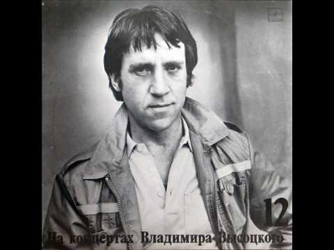 Высоцкий Владимир - Город Уши Заткнул