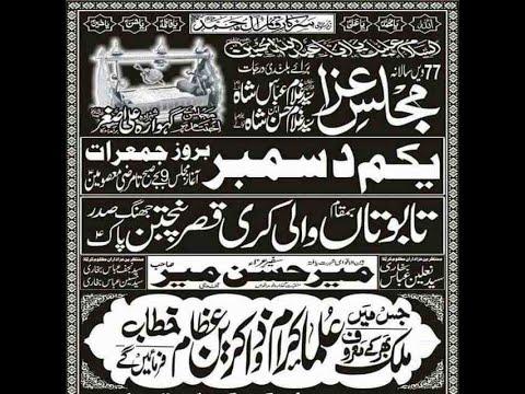 Live Majls1, 2 December 2017 Jhang Sadar jalsa Zakir bava zargham abbbas bukhari
